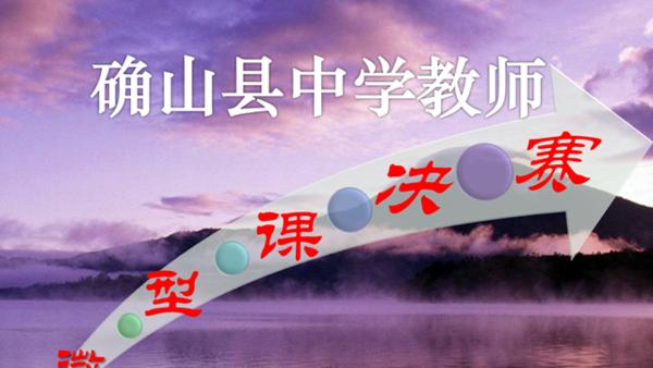 中学教师微型课决赛视频及资料 - 豫语   - 余永海的博客